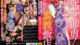 MXGS 854 Immediate Distribution!Immediately 虐!Torture Hotel Akiho Yoshizawa