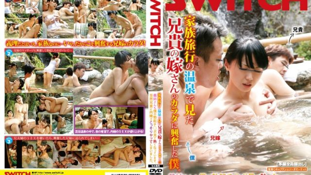 SW 248 I Was Excited About The Body Of The Wife Of Big Brother Saw In The Hot Springs Of Family Travel.Sister in law Who Is Also Hot To See Erection ○ Port Switch My.It Ended Up Doing Secretly Behind The Back Of The Big Brother Of Course