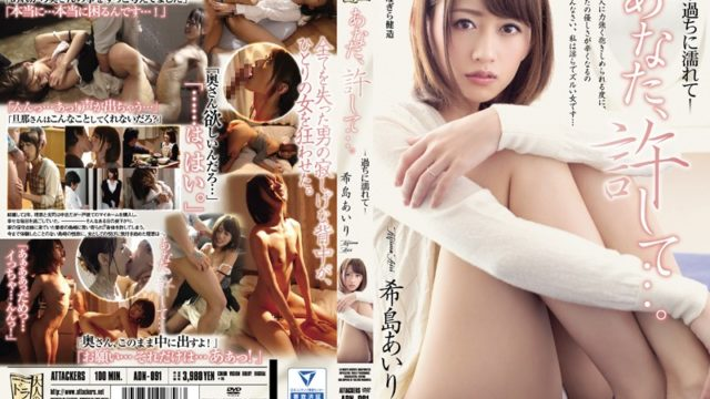 ADN 091 You, Forgive ….Wet With Mistakes Nozomito Airi