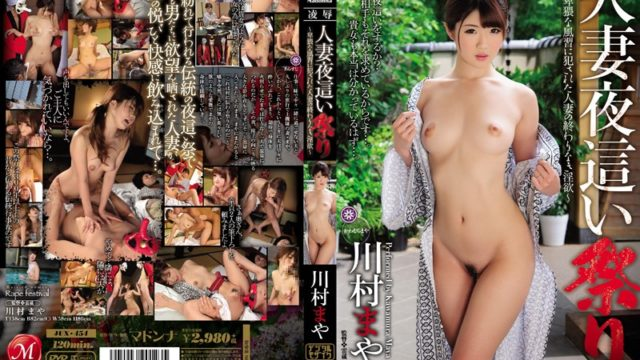 ซับไทย บรรยายไทย JUX 454 Lust ~ Kawamura Maya Endless Married Perpetrated In A Married Woman Night Crawling Festival Obscene Customs ซับไทย บรรยายไทย
