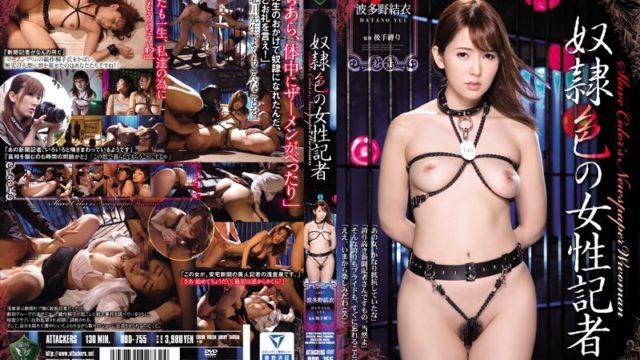 RBD 755 Slave Color Of The Female Reporter Yui Hatano