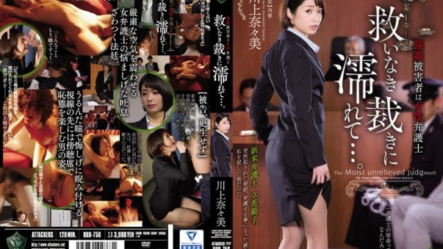 RBD 756 Rape Victim Is Wet With Female Lawyer Salvation Defunct Judgment …. Nanami Kawakami