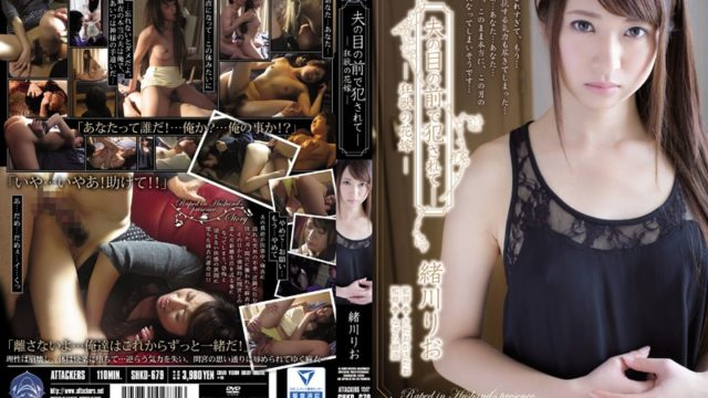 SHKD 679 It Is Fucked In Front Of The Husband Of The Eye The Bride Of The Mad Beast Rio Ogawa