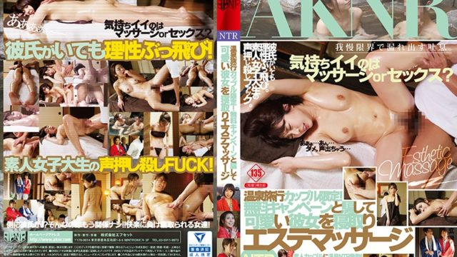 FSET 687 Hot Spring Trip Couple Limited!Este Massage Netori A Cute Girlfriend Trick Free Campaign