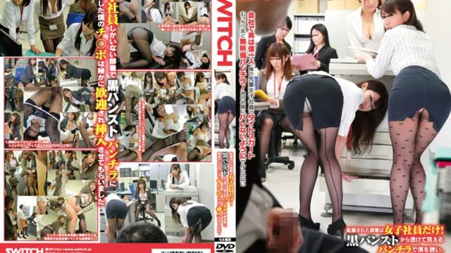 SW 246 Department, Which Is Assigned Only Girl Employees!To Invite Me In Skirt See through Black Pantyhose From, It Made Me Secretly Inserted By Shifting Pantyhose Erection ○ Port Switch!