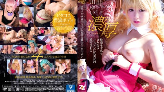 ZIZG 034 Each Other Devour Seeking Pleasure, Cosplay Busty Beauties Rich SEX Yui Nishikawa