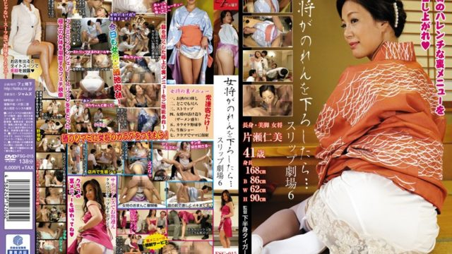 FSG-015 When The Landlady Is Down The Goodwill … Slip Theater 6 Katase Hitomi