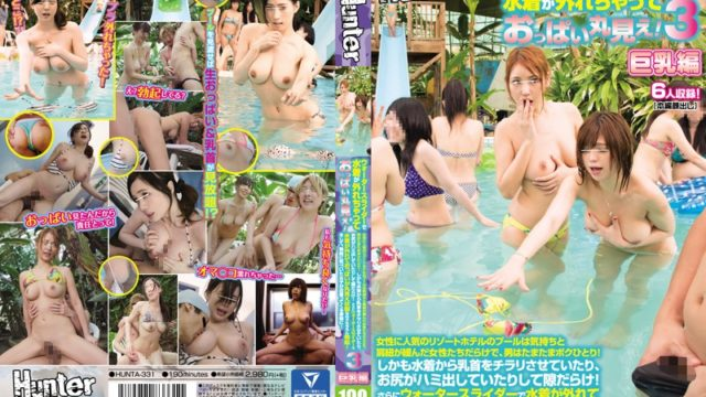 HUNTA-331 My Swimsuit Has Come Off With A Waterslide And I See A Whole Breast!3 Big Breasts Hot Swimming Pool