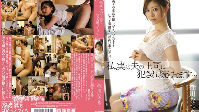 MDYD-722 I Continue To Be Committed To Her Husband's Boss Inagawa Natsume Actually