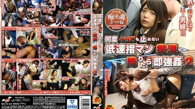 NHDTA-937 Slow Finger Man Molester → When You Get Off Immediately Rape 2 That Does Not Stop Even If Many Time