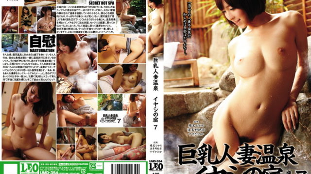 UMD-354 7 Healing Hot Spring Inn Busty Housewives