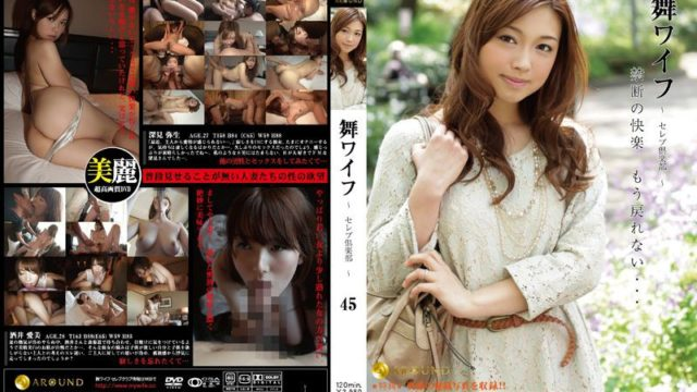 ARSO-12045 ~ 45 ~ Celebrity Wives Club Dance