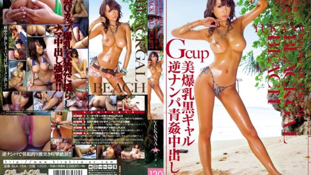 BLK-164 The ★ BLACK GAL BEACH YUKANA Out Kira ☆ Kira BLACK GAL Gcup Beauty Tits Black Gal Reverse Nampa Blu