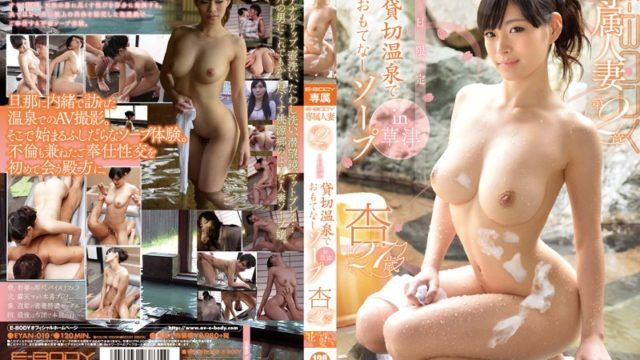 EYAN-010 E-BODY Dedicating Wife Chapter 2 Hospitality Soap In Kusatsu Apricot In One Day Limited Private Hot