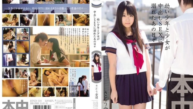 HND-110 -●-That-Day-And-Girls-Have-Boy-Drowned-In-SEX-Pies-People-Sato-Airi
