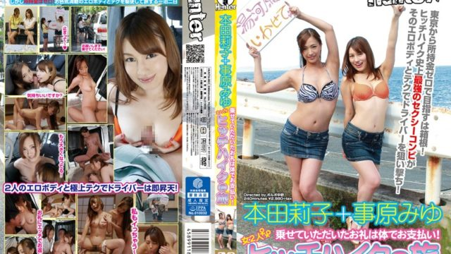 HUNTA-063 The Honda Rico + KotoHara Miyu Place If I Was Thanked In The Body Payment!Journey Of A Woman Two Pe