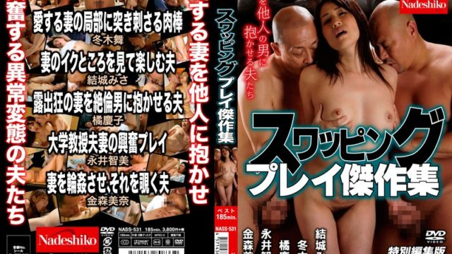 NASS-531 Husband Who Inspire Swapping Play Masterpiece Collection Of His Wife To A Man Of Another Person