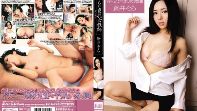 SOE-224 Sora Aoi Big Tits Female Teacher Risky Mosaic Indecent
