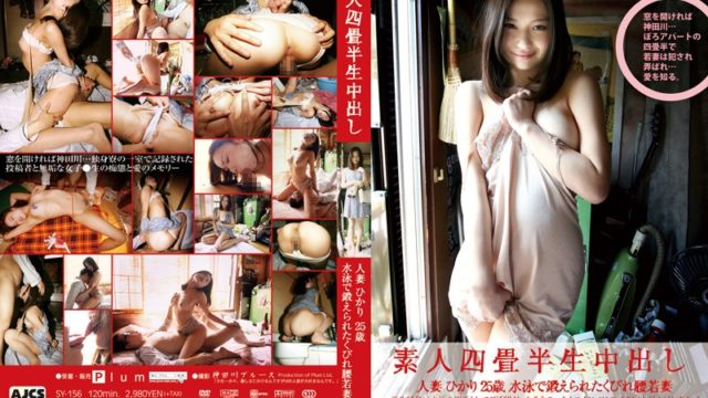 SY-156 156 Out Amateur Students In Four-and-a Half-mat