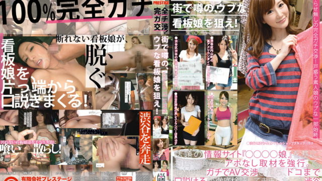 YRZ-056 Apt Bargaining Completely!Aim Of Rumors In The City, A Naive Showgirl! Volume 15