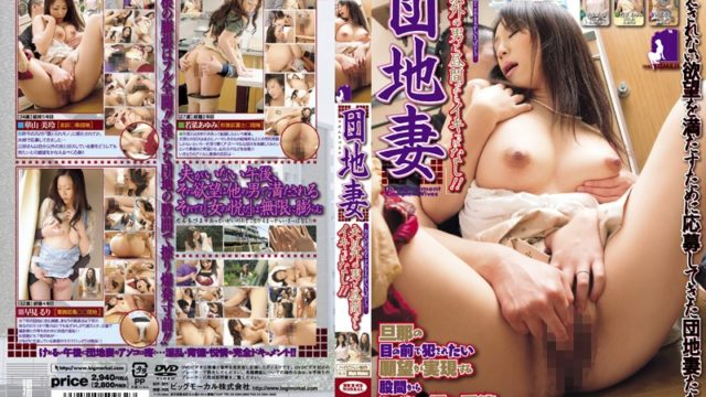 MCSR-030 Iki Leave From A Man Other Than Husband And Wife During The Day ~Tsu Estate!!