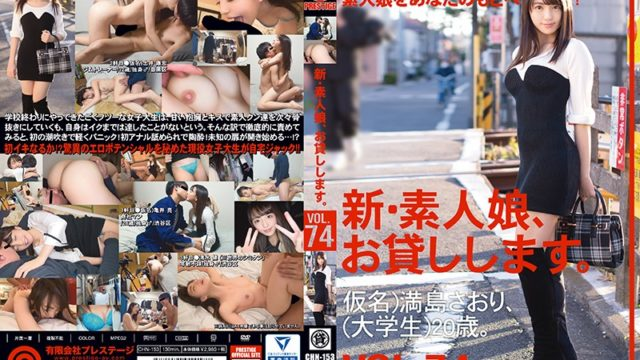 CHN-153 I Will Lend You A New Amateur Girl. 74 Pseudonym) Saori Mitsushima (college Student) 20 Years Old