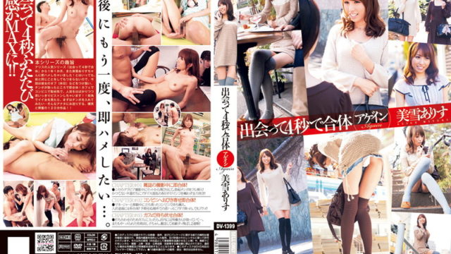 DV-1399 Alice Met Miyuki Again Combined In 4 Seconds