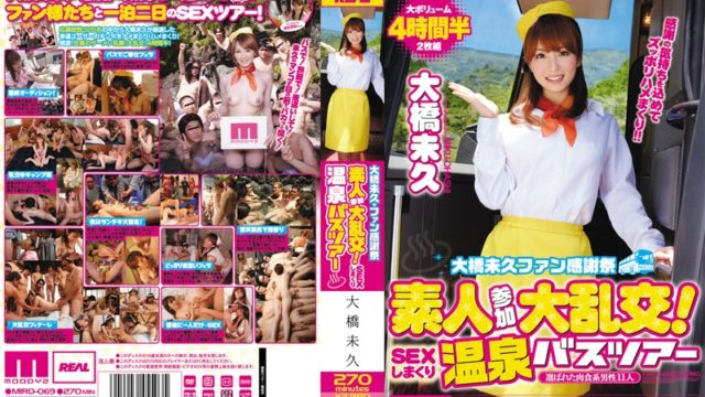 MIRD-069 Gangbang Amateur Participation Thanksgiving Ohashi Not A Long Time Fan! SEX Hot Spring Tour Bus Rol
