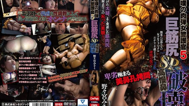 CMN-182 Grief's Flesh Woman Guard 5 Big Brachial SP Suffered Nasal Rupture Misato Nomiya