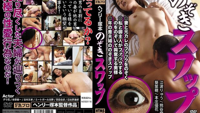 HTMS-113 Henry Tsukamoto Peep Swap 1 Looking At My Wife And The Fuck Of The Former Curry 2 Excited From Me A