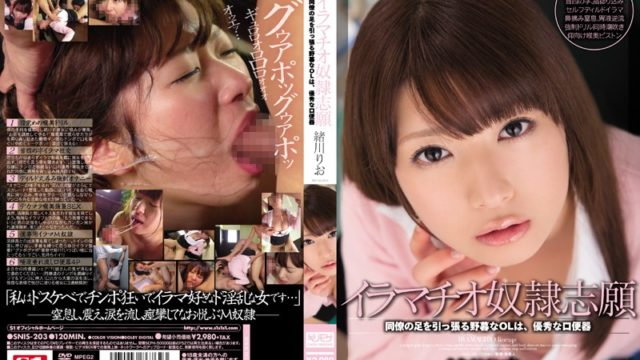 SNIS-203 Rustic OL Pulling The Foot Of Deep Slave Volunteer Colleagues, Excellent Mouth Toilet Ogawa Rio