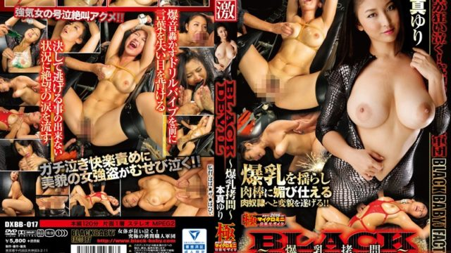 DXBB-017 BLACKDEVIL ~ Tits Torture – This True Lily