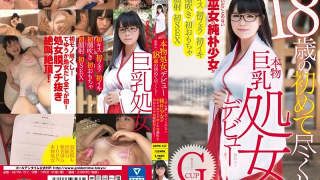 GDTM-157 Doing For The First Time Of Genuine Virgin Debut Fairy Miko 18 Years Old!Naive Girl Never Was Conne
