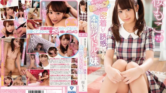 KAWD-884 When I Meet Eyes With Me, I Vaginize And Cry And Close Contact Ichaicha Real Sister Idol Seduction