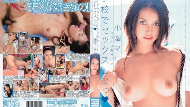 ONED-439 Maria Ozawa Barely There Mosaic ~Tsu To Sex At School