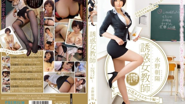 PGD-724 Temptation Female Teacher ~ Big Tight Skirt Hen Mizuno Chaoyang