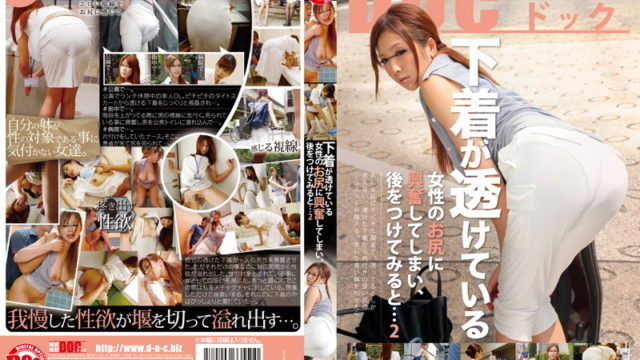 RDD-132 I Excited Female Ass Underwear Is Showing Through, I Will Try To Give After … 2