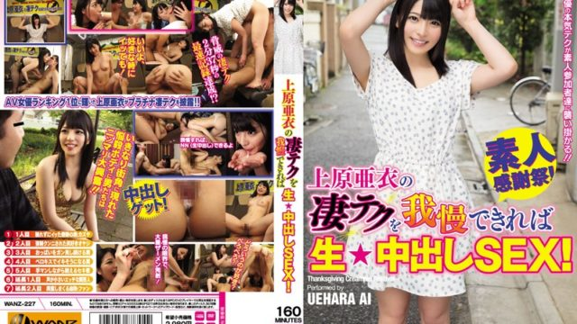 WANZ-227 The SEX Pie ★ Medium If You Can Put Up With Terrible Tech Uehara Ai!