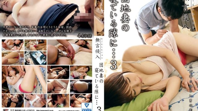 DMAT-169 To Chance Sleeping Silent Invasion Estates Wife … 3