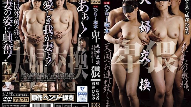 HQIS-061 Henry Tsukamoto Original Dummy Husband And Wife Exchange Your Wife, I Will Take You To Heaven