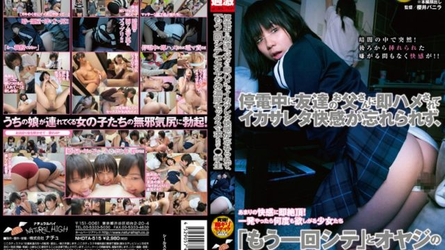 NHDTA-515 Ikasareta Pleasure Can Not Be Forgotten Is Immediately Saddle Father Of A Friend During A Power Out