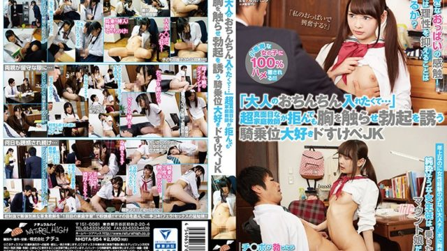 NHDTA-954 I Wanted To Put Your Dick Adult … Ultra-serious Refused The Tutor Also To Touch The Chest Invites