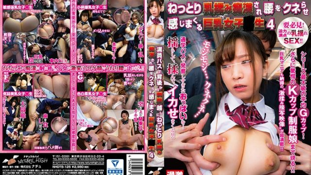 NHDTB-125 Busty Bus Woman ○ Raw 4 Felt Crazy Waist Feeling Rolling Naughty Rubbing On Uniforms From Behind Wi